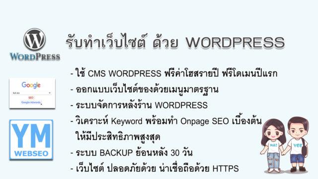รับทำเว็บไซต์-Wordpress