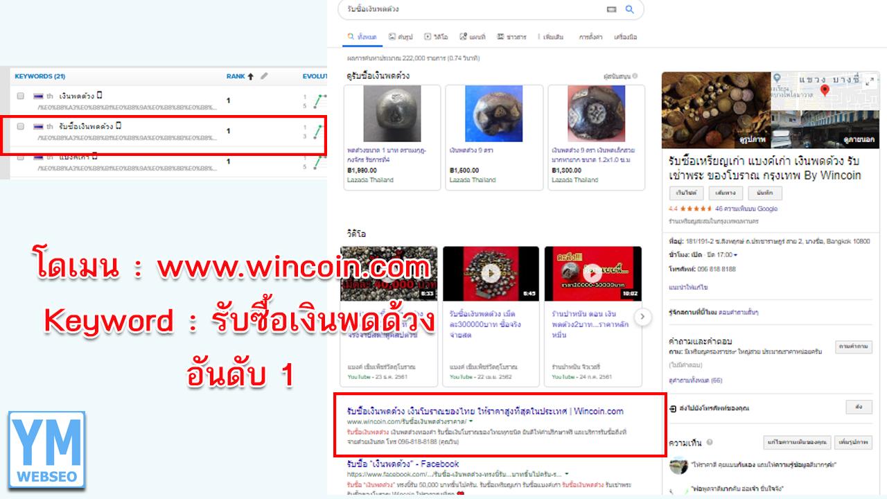 https://www.ymwebseo.com/wp-content/uploads/2019/07/SEO-wincoin-รับซื้อเงินพดด้วง.jpg