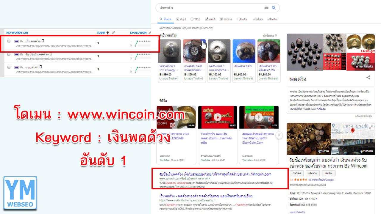 SEO-wincoin-เงินพดด้วง-1280x720.jpg