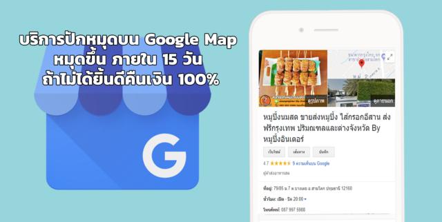 ปัก หมุด google map