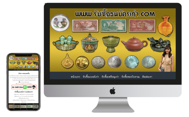 รับทำ website wordpress