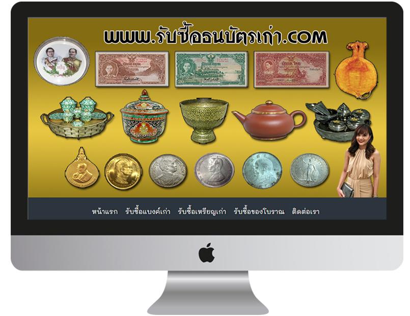 website-theme-imac-รับซื้อธนบัตรเก่า-1.jpg