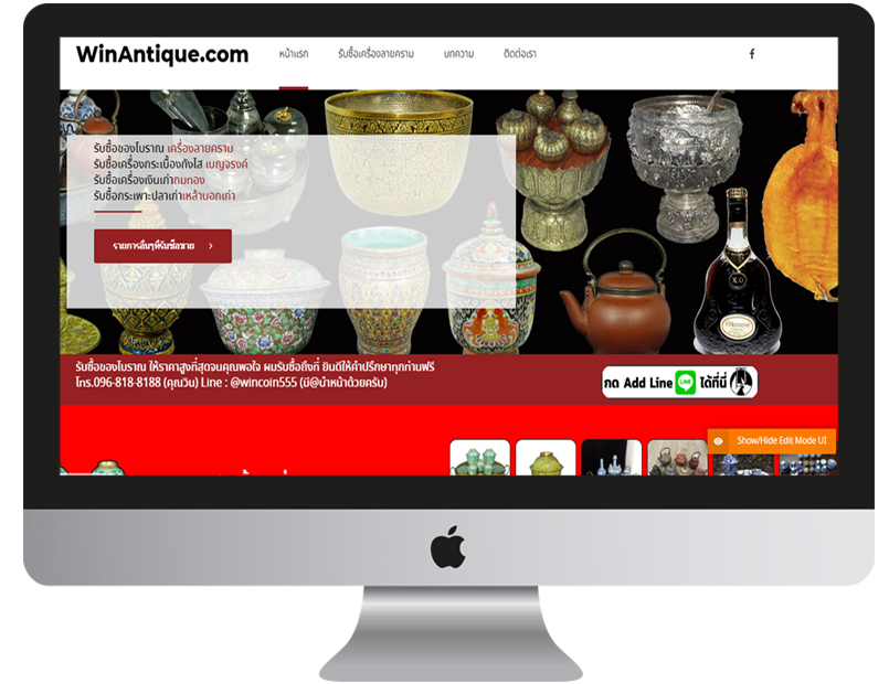 website-theme-imac-winantique.jpg