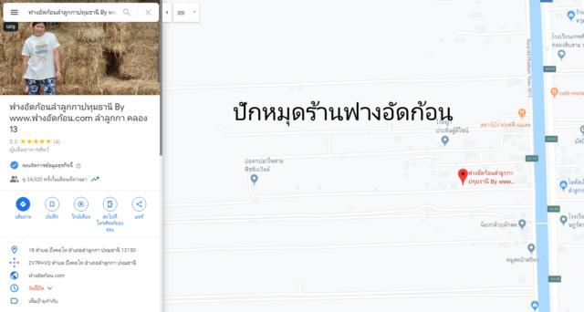 ปักหมุดGoogleMap-ฟางอัดก้อน