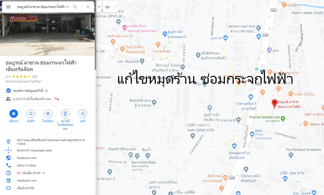 GoogleMap-ร้านซ่อมกระจกไฟฟ้า-1280x772.png