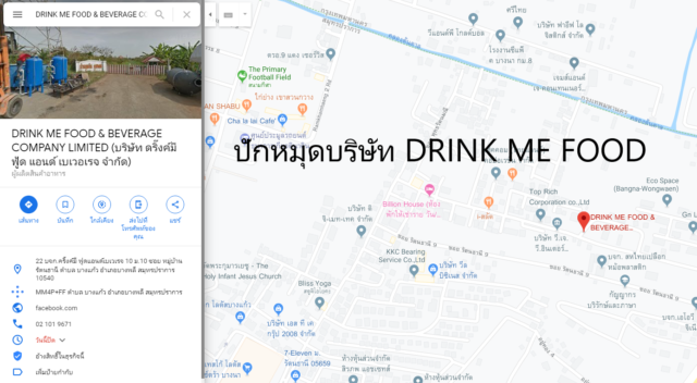ปักหมุดGoogleMap-DRINKME-FOOD