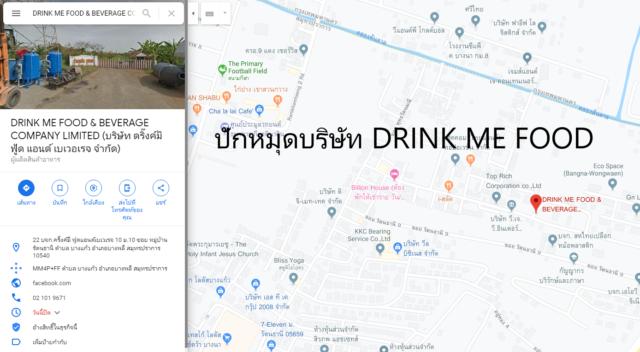 ปักหมุดGoogleMap-DRINKME-FOOD