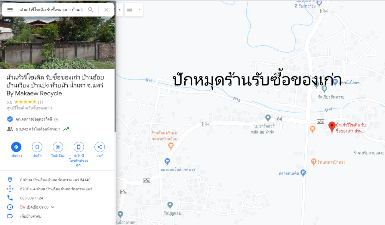GoogleMap-Makaew-Recycle-1280x750.png