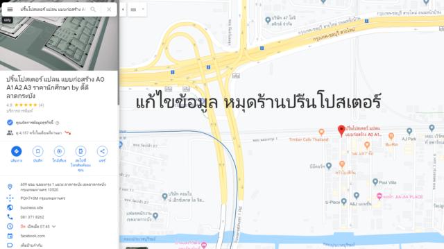 ปักหมุดGoogleMap-printDD