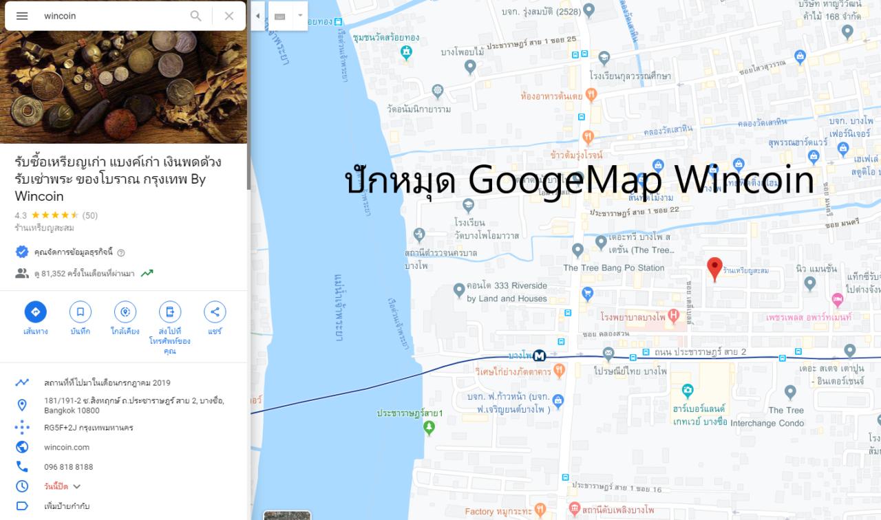 ปักหมุดGoogleMap-wincoin