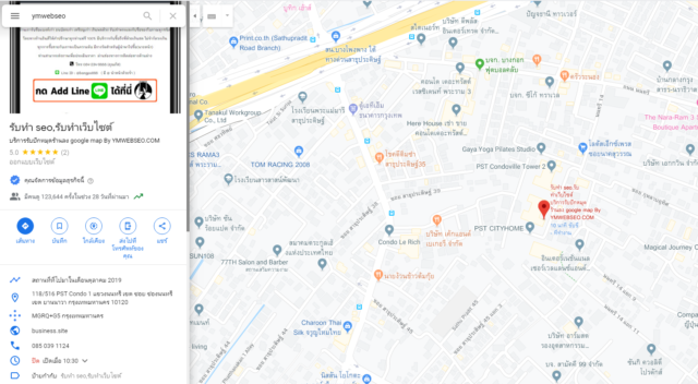ปักหมุดGoogleMap-ymwebseo