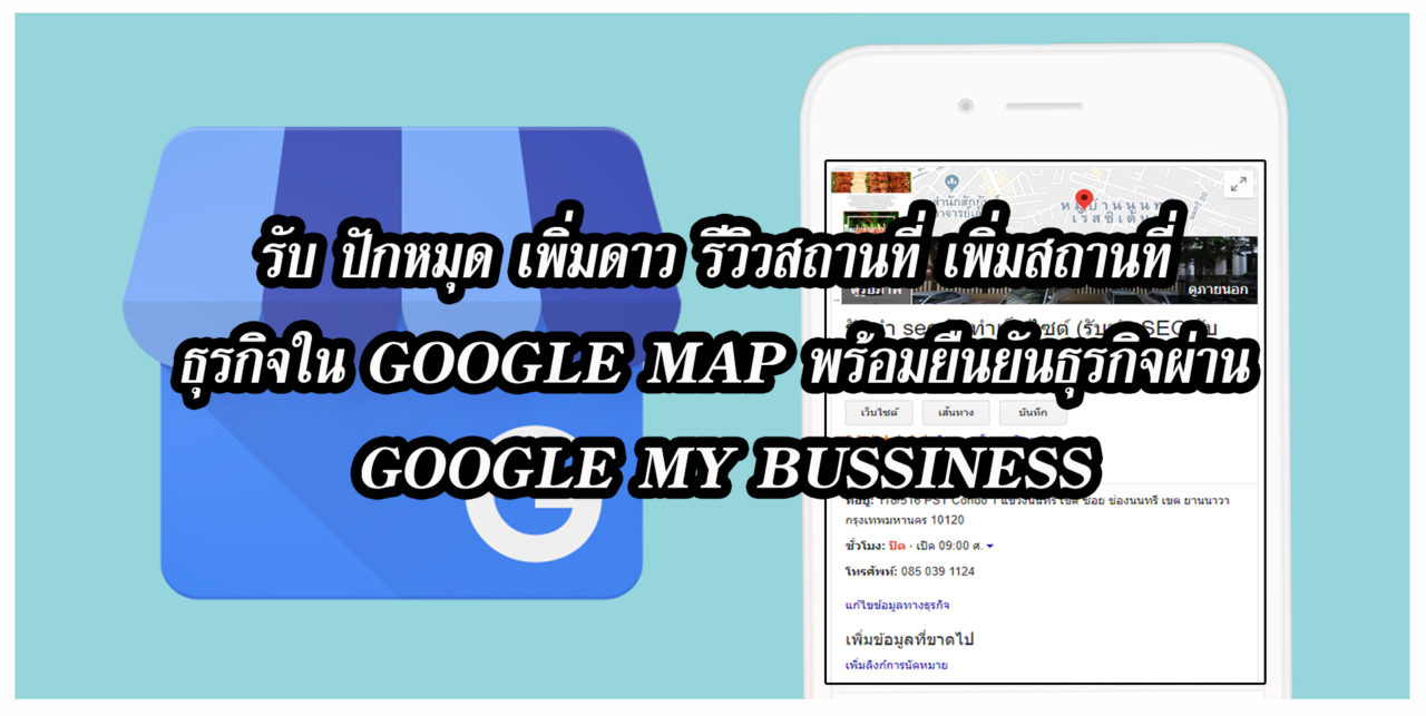 บปักหมุด-google-map-ราคาถูก