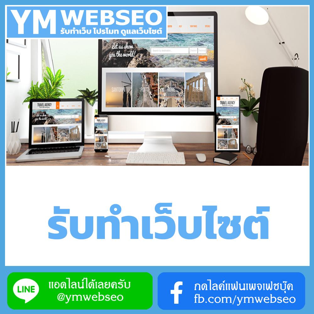 services-รับทำเว็บไซต์