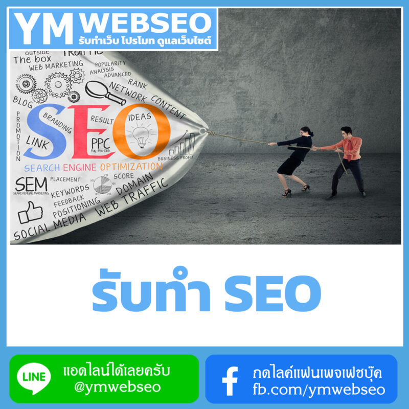 services-รับทำSEO