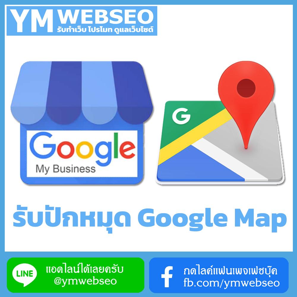 services-รับปักหมุดgoogmap