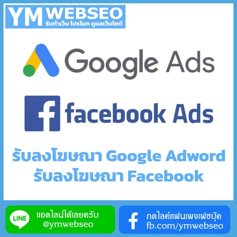 services-รับลงโฆษณาgoogle-facebook